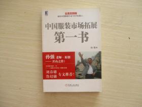 中國服裝市場拓展第一書【755】
