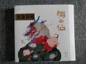 獨角仙  (簽名繪像)