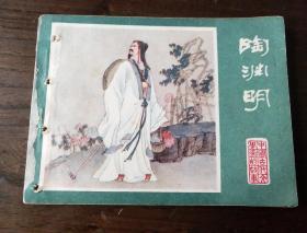 陶淵明(1983年,大缺本)