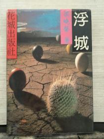 浮城(大32開精裝本)