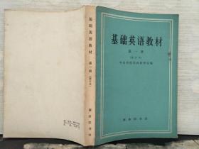 基礎英語教材  第一冊(修訂本)