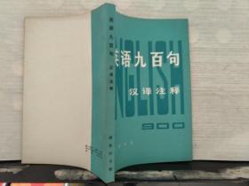 英語九百句漢譯注釋