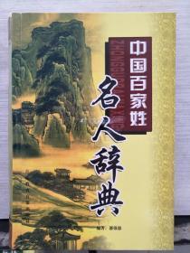 中國百家姓名人辭典