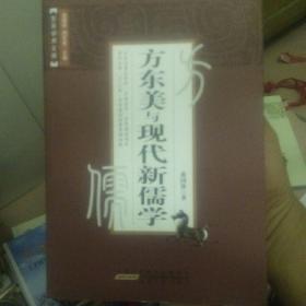 方東美與現代新儒學