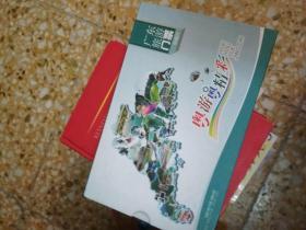 廣東旅游門票明信片冊