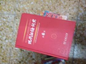 現代漢語詞典(第6版)