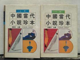 中國當代小說珍本(1949 -1992)上下卷
