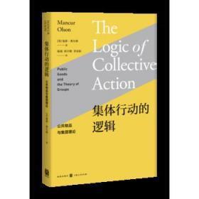 集體行動的邏輯:公共物品與集團理論