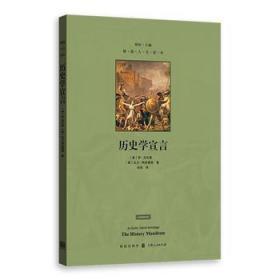 歷史學宣言(格致人文讀本)