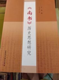 尚書歷史思想研究  13年初版,包快遞