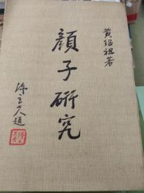 顏子研究  77年初版,包快遞