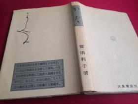 《か き》,日本假名書法的基本技法分析