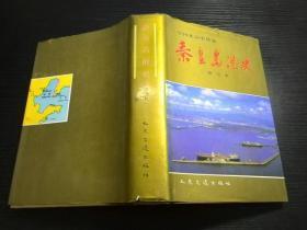 秦皇島港史(修訂本)(1993年一版一印,僅印3060冊,硬精裝帶書衣,品佳)
