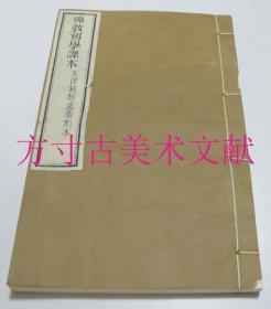 民國二十年木刻大開本線裝 佛教初學課本 金陵刻經處 白紙美品