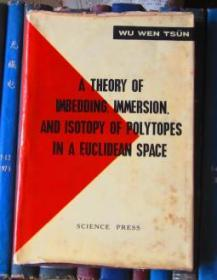 A Theory of Imbedding,Immersion and Isotopy of Polytopes in A Euclidean Space 可剖形在歐氏空間中的實現問題【精裝】