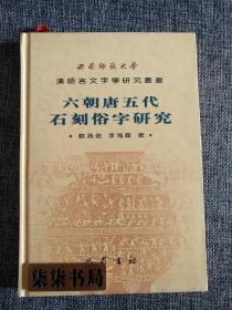 六朝唐五代石刻俗字研究