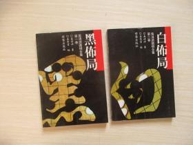 吳清源圍棋全集  第一、二卷 黑布局 白布局  共2本合售!  392
