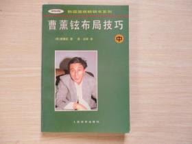 曹薫鉉布局技巧  中冊   392