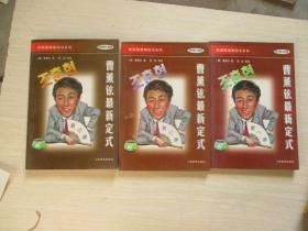 曹薰鉉最新定式  第1、2、3卷  3本合售!  392