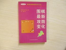 圍棋最新攻防變化  第二卷   392