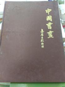 《中國書畫》- 中國海外港澳現代書畫家作品聯展紀念冊   80年代精裝,包快遞