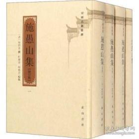 施愚山集(增訂版  全四冊)