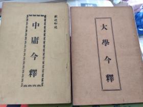 大學今釋,中庸今釋 2冊合售,70年代版,包快遞