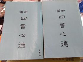 四書心德/論語  上下冊全,80年代版,包快遞