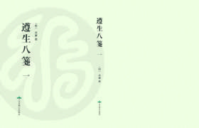 遵生八箋(16開精裝 全五冊)
