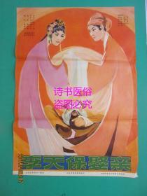 電影海報:李天保娶親(105*75cm)