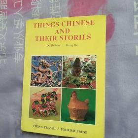things chinese and their stories (中国风物) 英文版