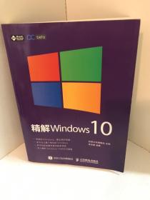 精解 Windows 10