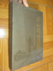 共和國的足跡——紀念中華人民共和國成立六十周年 (節目單+光盤2張)