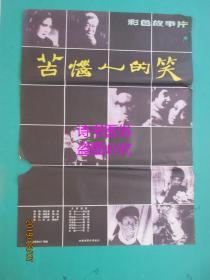 電影海報:苦惱人的笑(105*76cm)