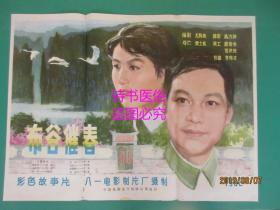 電影海報:布谷催春(105.5*78cm)