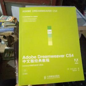 Adobe公司经典教程:Adobe Dreamweaver CS4中文版经典教程