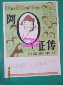 電影海報:阿Q正傳(105.5*78cm)