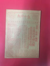 民國38年(魯中南報)1月13,8開4版,偉大的淮海戰役全部勝利結束,活捉戰犯杜聿明