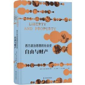 西方政治思想的社會史:自由與財產(精)
