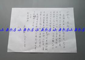 """著名詩人、雜文家 邵燕祥 約2000年左右致著名學者小如先生 鋼筆信札一通一頁(內容較好,""""長期用電腦敲字,久不用筆…"""")002"""