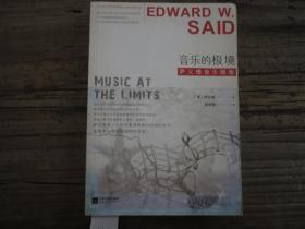 《音樂的極境——薩義德音樂隨筆》