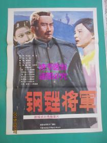 電影海報:鋼銼將軍(108*79cm)