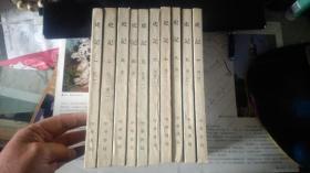 史記【全十冊】【1975年3月 北京第7次印刷】
