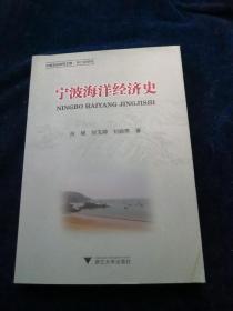 寧波海洋經濟史(品好)