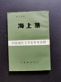 中國現代文學史參考資料-海上集 (外書衣有小塊破損)