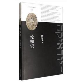論知識(漢譯猶太文化名著叢書)