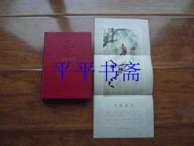 """1957美術日記(32開""""前帶57年年歷""""56年一版一印)"""