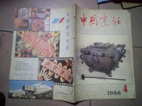 中國烹飪 1986年第4期  (總第56期)