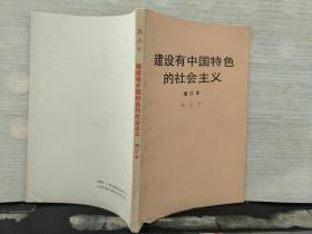 建設有中國特色的社會主義增訂本