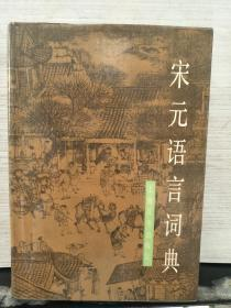 宋元語言詞典